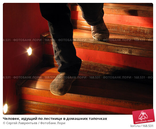 Человек, идущий по лестнице в домашних тапочках, фото № 168531, снято 28 мая 2003 г. (c) Сергей Лаврентьев / Фотобанк Лори