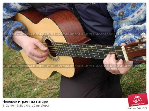 Человек играет на гитаре, фото № 42783, снято 12 мая 2007 г. (c) Golden_Tulip / Фотобанк Лори