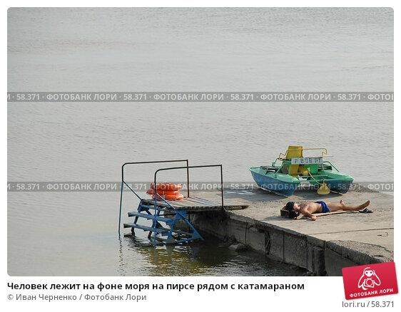 Купить «Человек лежит на фоне моря на пирсе рядом с катамараном», фото № 58371, снято 30 июня 2007 г. (c) Иван Черненко / Фотобанк Лори