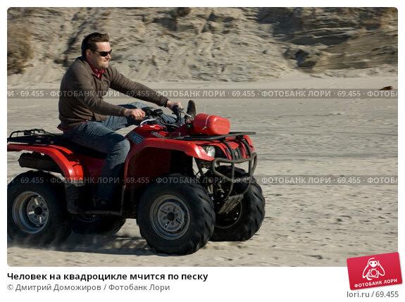 Человек на квадроцикле мчится по песку, фото № 69455, снято 15 апреля 2007 г. (c) Дмитрий Доможиров / Фотобанк Лори