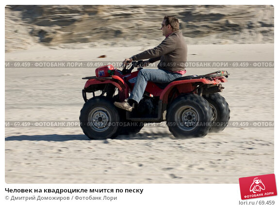 Купить «Человек на квадроцикле мчится по песку», фото № 69459, снято 15 апреля 2007 г. (c) Дмитрий Доможиров / Фотобанк Лори