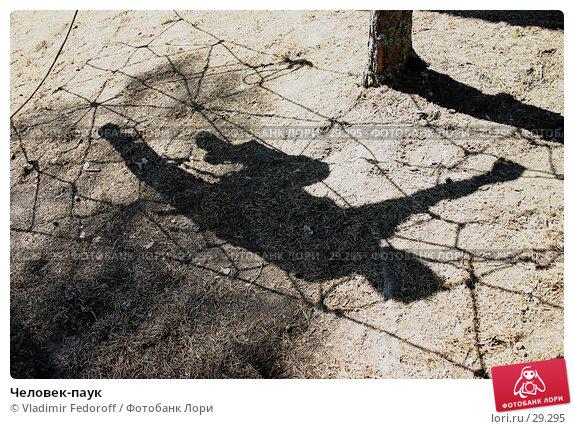 Человек-паук, фото № 29295, снято 12 мая 2006 г. (c) Vladimir Fedoroff / Фотобанк Лори