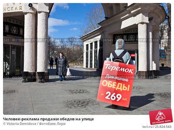 Купить «Человек-реклама продажи обедов на улице», фото № 25824543, снято 25 марта 2017 г. (c) Victoria Demidova / Фотобанк Лори