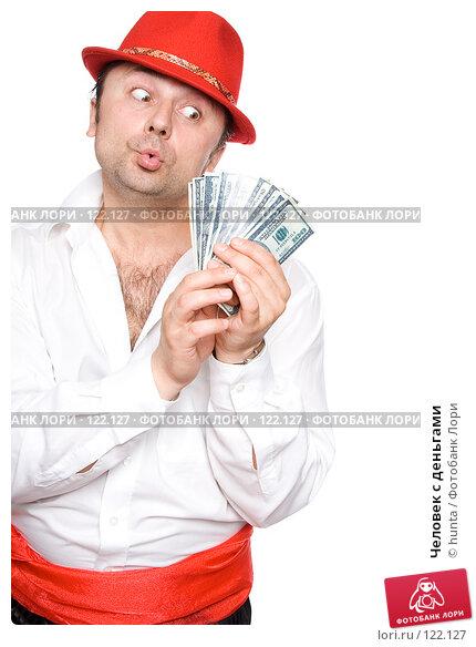 Человек с деньгами, фото № 122127, снято 11 июля 2007 г. (c) hunta / Фотобанк Лори