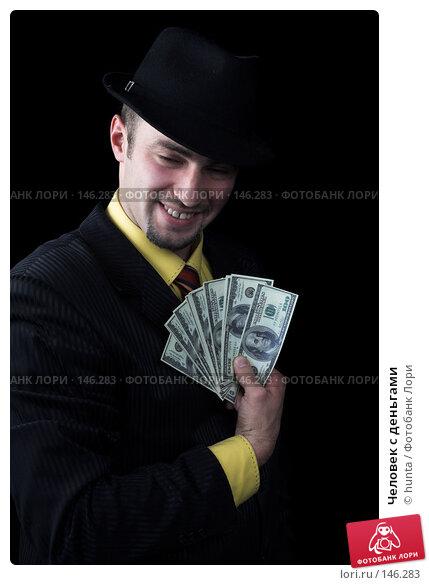 Человек с деньгами, фото № 146283, снято 12 октября 2007 г. (c) hunta / Фотобанк Лори