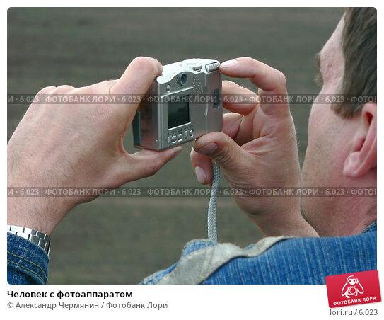 Человек с фотоаппаратом, фото № 6023, снято 15 октября 2005 г. (c) Александр Чермянин / Фотобанк Лори
