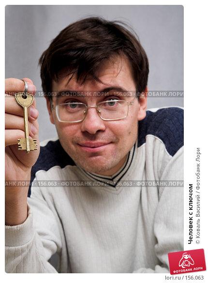 Человек с ключом, фото № 156063, снято 22 октября 2007 г. (c) Коваль Василий / Фотобанк Лори