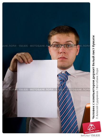 Человек с компьютером держит белый лист бумаги, фото № 158835, снято 19 декабря 2007 г. (c) Алексей Судариков / Фотобанк Лори