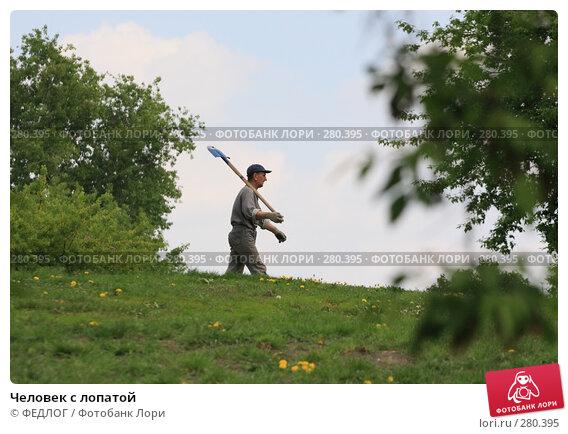 Человек с лопатой, фото № 280395, снято 11 мая 2008 г. (c) ФЕДЛОГ.РФ / Фотобанк Лори