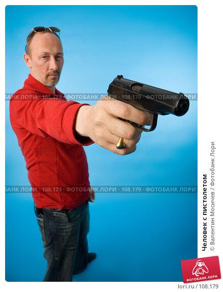 Человек с пистолетом, фото № 108179, снято 9 сентября 2007 г. (c) Валентин Мосичев / Фотобанк Лори