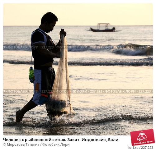 Человек с рыболовной сетью. Закат. Индонезия, Бали, фото № 227223, снято 22 октября 2007 г. (c) Морозова Татьяна / Фотобанк Лори