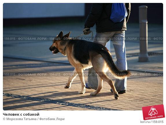 Человек с собакой, фото № 159015, снято 3 января 2007 г. (c) Морозова Татьяна / Фотобанк Лори