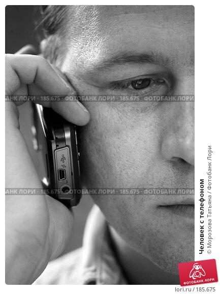 Человек с телефоном, фото № 185675, снято 17 июня 2007 г. (c) Морозова Татьяна / Фотобанк Лори