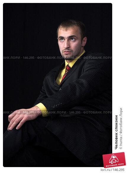 Человек спокоен, фото № 146295, снято 12 октября 2007 г. (c) hunta / Фотобанк Лори