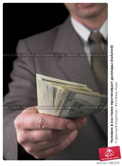 Человек в костюме протягивает доллары (isolated), фото № 146515, снято 15 декабря 2006 г. (c) Дмитрий Ощепков / Фотобанк Лори