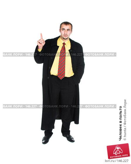 Человек в пальто, фото № 146227, снято 12 октября 2007 г. (c) hunta / Фотобанк Лори