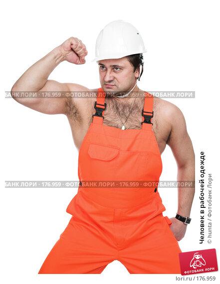 Человек в рабочей одежде, фото № 176959, снято 13 декабря 2007 г. (c) hunta / Фотобанк Лори