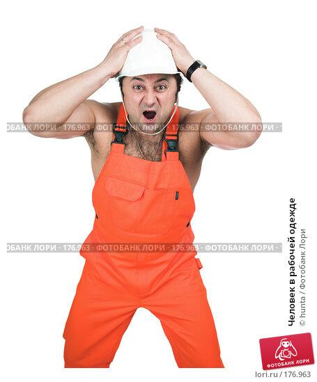 Человек в рабочей одежде, фото № 176963, снято 13 декабря 2007 г. (c) hunta / Фотобанк Лори