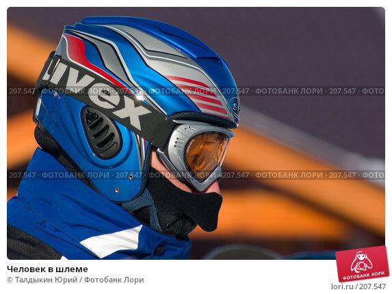 Человек в шлеме, фото № 207547, снято 9 февраля 2008 г. (c) Талдыкин Юрий / Фотобанк Лори