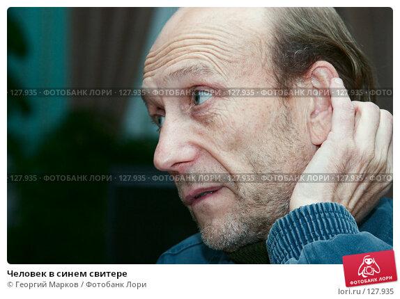 Человек в синем свитере, фото № 127935, снято 1 октября 2006 г. (c) Георгий Марков / Фотобанк Лори