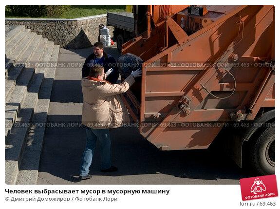 Человек выбрасывает мусор в мусорную машину, фото № 69463, снято 21 апреля 2007 г. (c) Дмитрий Доможиров / Фотобанк Лори