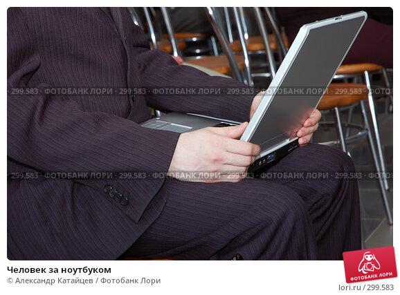 Человек за ноутбуком, фото № 299583, снято 23 мая 2008 г. (c) Александр Катайцев / Фотобанк Лори