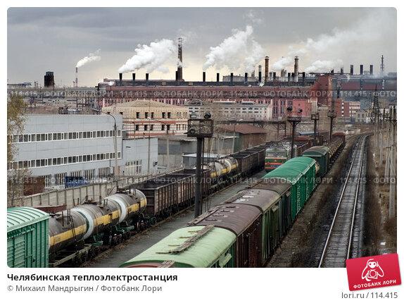 Челябинская теплоэлектростанция, фото № 114415, снято 7 ноября 2007 г. (c) Михаил Мандрыгин / Фотобанк Лори