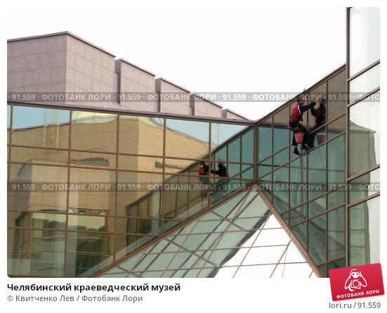 Челябинский краеведческий музей, фото № 91559, снято 19 мая 2007 г. (c) Квитченко Лев / Фотобанк Лори