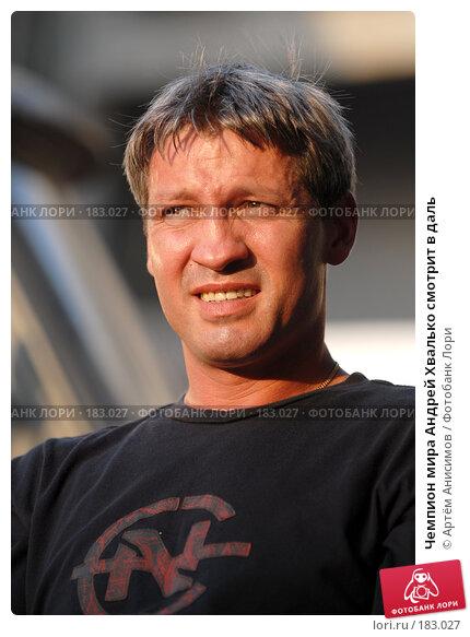 Чемпион мира Андрей Хвалько смотрит в даль, фото № 183027, снято 29 мая 2007 г. (c) Артём Анисимов / Фотобанк Лори