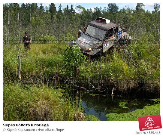 Через болото к победе, фото № 335443, снято 28 июля 2007 г. (c) Юрий Каркавцев / Фотобанк Лори