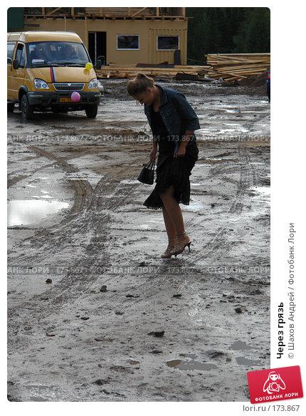 Через грязь, фото № 173867, снято 8 сентября 2007 г. (c) Шахов Андрей / Фотобанк Лори