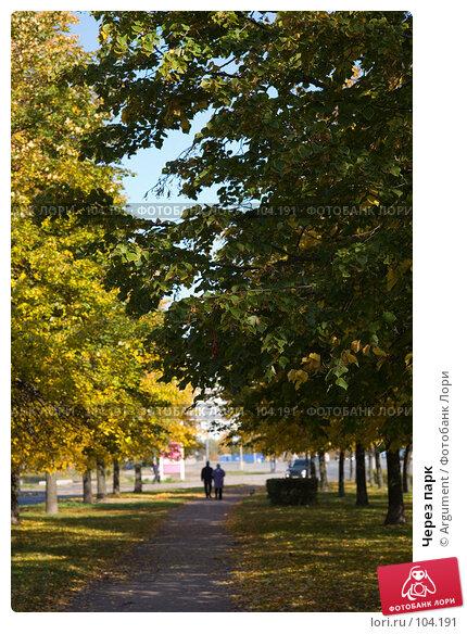 Через парк, фото № 104191, снято 23 октября 2016 г. (c) Argument / Фотобанк Лори