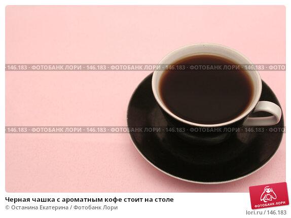 Купить «Черная чашка с ароматным кофе стоит на столе», фото № 146183, снято 24 октября 2007 г. (c) Останина Екатерина / Фотобанк Лори