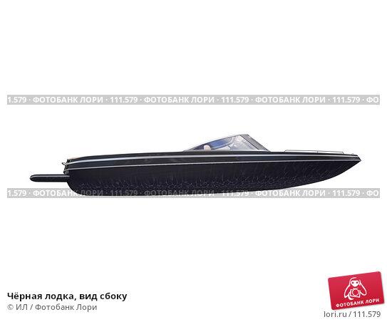 Чёрная лодка, вид сбоку, иллюстрация № 111579 (c) ИЛ / Фотобанк Лори