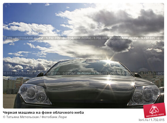 Черная машина на фоне облачного неба. Стоковое фото, фотограф Татьяна Метельская / Фотобанк Лори
