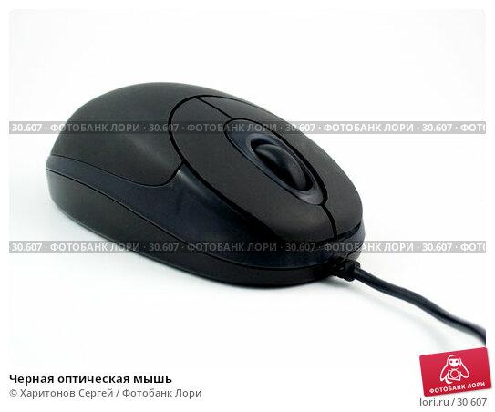 Черная оптическая мышь, фото № 30607, снято 15 марта 2007 г. (c) Харитонов Сергей / Фотобанк Лори