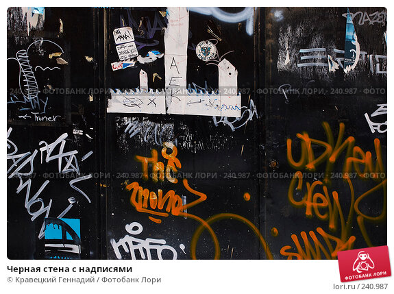 Черная стена с надписями, фото № 240987, снято 25 июня 2017 г. (c) Кравецкий Геннадий / Фотобанк Лори