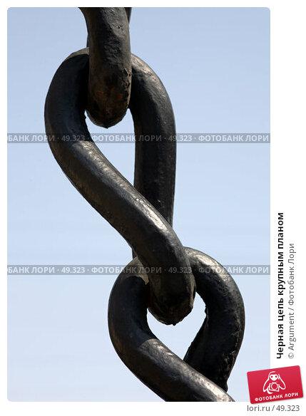 Купить «Черная цепь крупным планом», фото № 49323, снято 30 мая 2007 г. (c) Argument / Фотобанк Лори