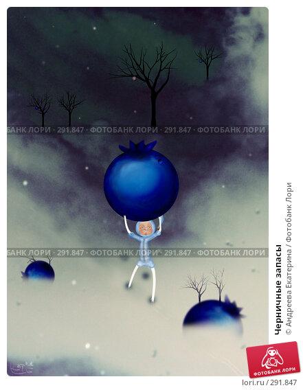 Черничные запасы, иллюстрация № 291847 (c) Андреева Екатерина / Фотобанк Лори