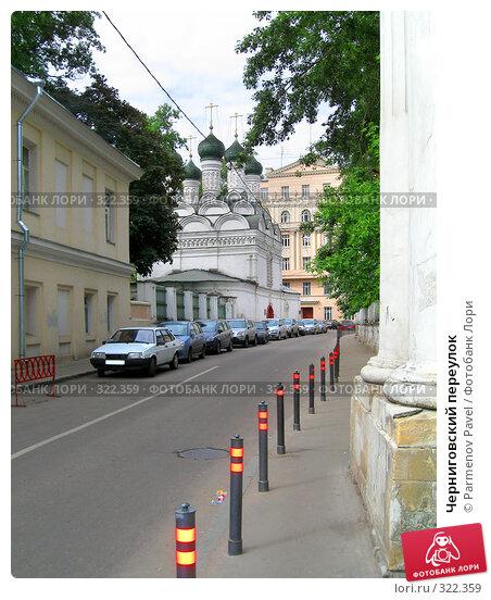 Черниговский переулок, фото № 322359, снято 29 мая 2008 г. (c) Parmenov Pavel / Фотобанк Лори