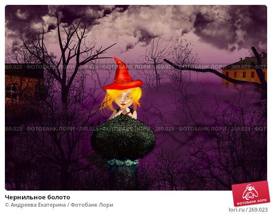 Чернильное болото, иллюстрация № 269023 (c) Андреева Екатерина / Фотобанк Лори