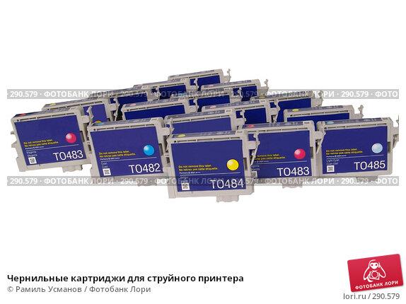 Чернильные картриджи для струйного принтера, фото № 290579, снято 17 мая 2008 г. (c) Рамиль Усманов / Фотобанк Лори