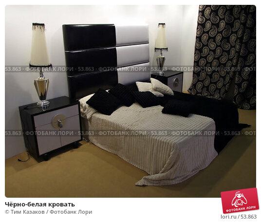 Чёрно-белая кровать, фото № 53863, снято 19 мая 2007 г. (c) Тим Казаков / Фотобанк Лори