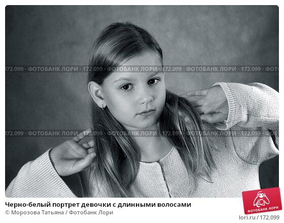 Черно-белый портрет девочки с длинными волосами, фото № 172099, снято 13 октября 2004 г. (c) Морозова Татьяна / Фотобанк Лори