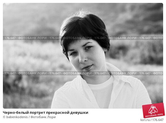 Черно-белый портрет прекрасной девушки, фото № 176647, снято 6 мая 2006 г. (c) Бабенко Денис Юрьевич / Фотобанк Лори