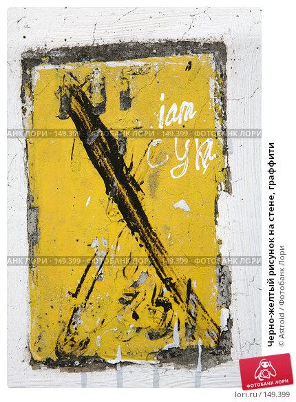 Черно-желтый рисунок на стене, граффити, фото № 149399, снято 19 июля 2007 г. (c) Astroid / Фотобанк Лори