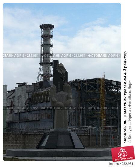 Купить «Чернобыль. Памятник трагедии.4-й реактор», эксклюзивное фото № 232951, снято 15 марта 2008 г. (c) Безрукова Ирина / Фотобанк Лори