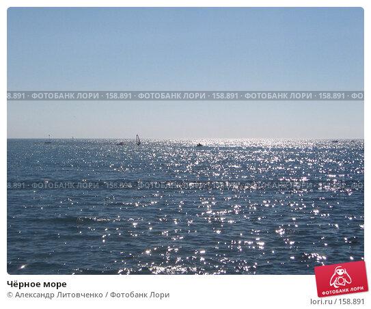 Чёрное море, фото № 158891, снято 18 сентября 2007 г. (c) Александр Литовченко / Фотобанк Лори