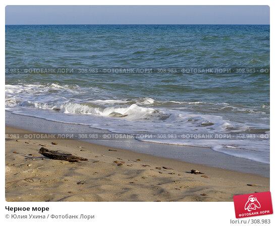 Черное море, фото № 308983, снято 24 мая 2008 г. (c) Юля Ухина / Фотобанк Лори