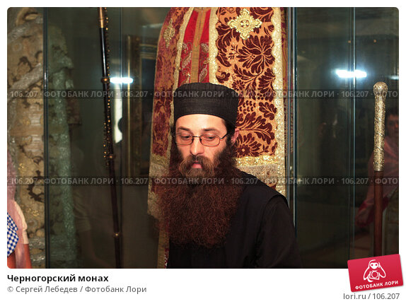 Черногорский монах, фото № 106207, снято 27 августа 2007 г. (c) Сергей Лебедев / Фотобанк Лори